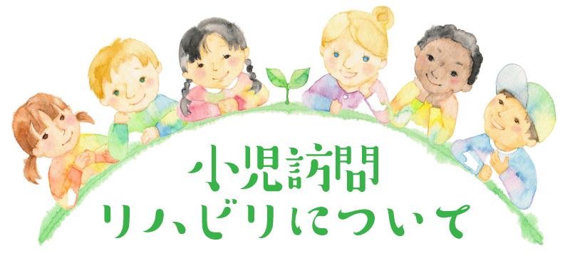 小児訪問リハビリについて | ケアーズ訪問看護リハビリステーション大和田